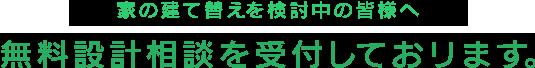 新潟で家のご購入を検討中の皆様へ。無料設計相談を受付しておリます。