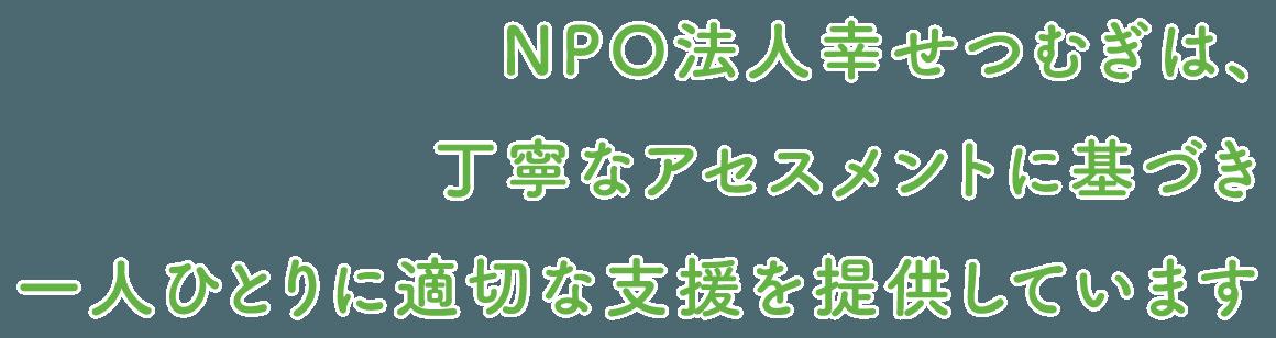 NPO法人幸せつむぎは、丁寧なアセスメントに基づき一人ひとりに適切な支援を提供しています