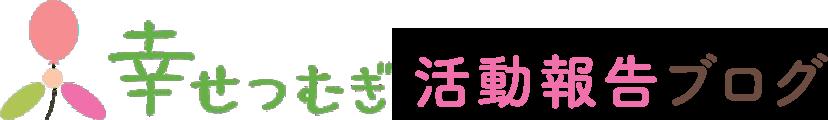 幸せつむぎ活動報告ブログ